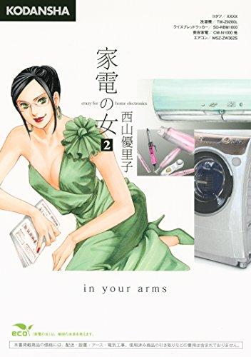家電の女(2) (Kissコミックス)