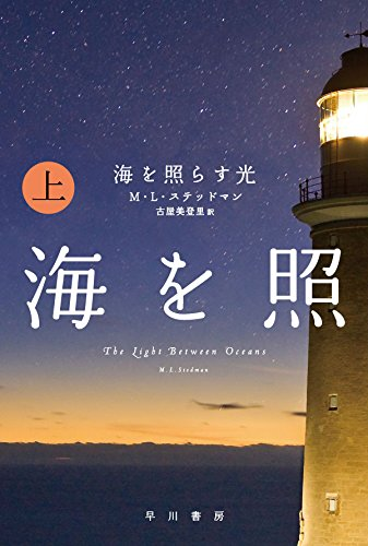 海を照らす光 (上) (ハヤカワepi文庫)