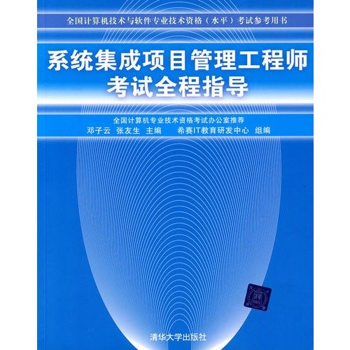 National Computer technology and software professional and technical qualifications (level) exam reference book: systems integration engineer examination of project management guidance throughout(Chinese Edition)