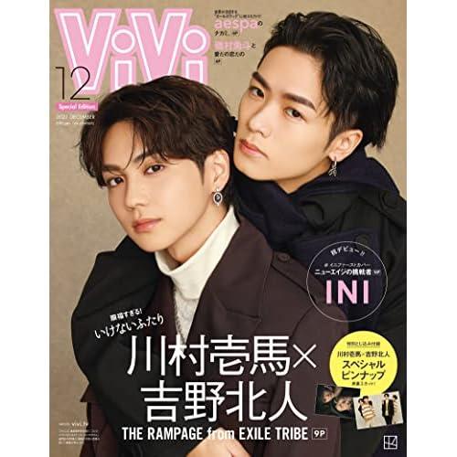 ViVi 2021年 12月号 増刊 表紙画像