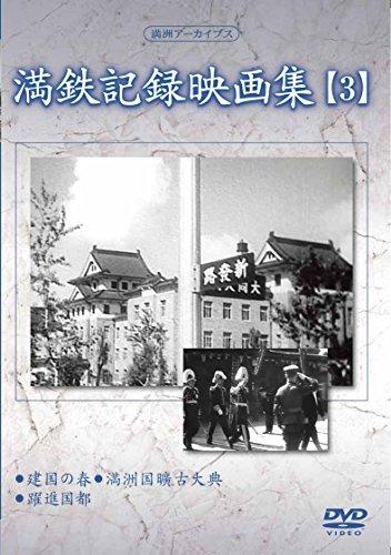 満洲アーカイブス「満鉄記録映画集」第3巻の商品画像