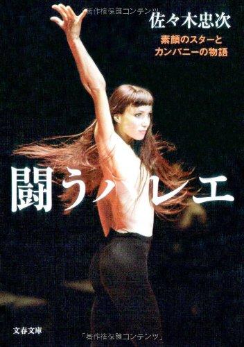 闘うバレエ―素顔のスターとカンパニーの物語 (文春文庫)