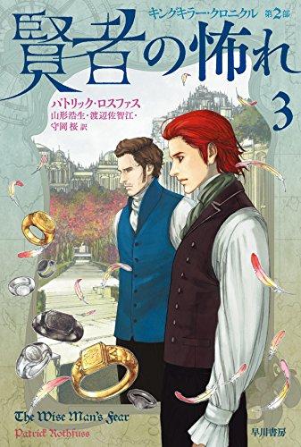 賢者の怖れ 3 (ハヤカワ文庫 FT ロ 2-8 キングキラー・クロニクル 第 2部)