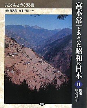 Download Miyamoto Tsuneichi to aruita Shōwa no Nihon PDF