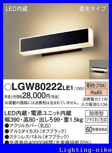 パナソニック エクステリアアウトドア LGW80222LE1 B00ES739WW 15488