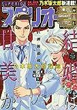 ビッグコミックスペリオール 2019年 7/12 号 [雑誌]