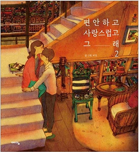 Puuung Illustration Book Vol.2 Love is Grafolio Couple Love Story picture Gift Essay (Korean) Unknown Binding – January 1, 2016