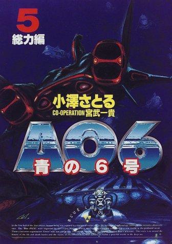 青の6号 (5) (SEBUNコミックス)