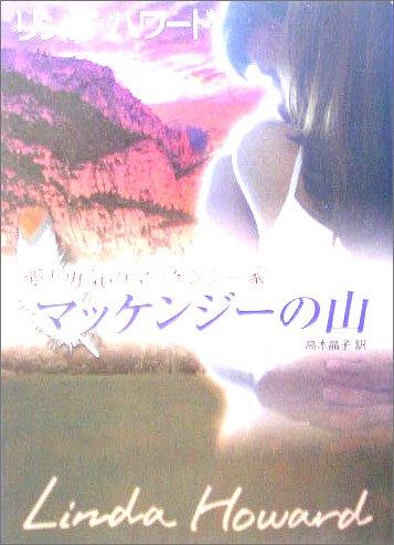 マッケンジーの山 (MIRA文庫)