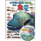 DVD付 新版 魚 (小学館の図鑑 NEO)