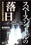 スペースシャトルの落日~失われた24年間の真実~(松浦 晋也)