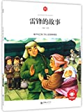 Lei Feng Stories (Chinese Edition)