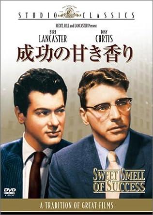 Amazon | 成功の甘き香り [DVD] ...