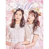 2019年5月号 カバーモデル:井上 玲音 さん & 小野田 紗栞 さん