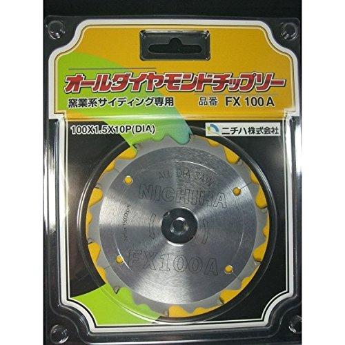 【ニチハ】オールダイヤモンドチップソー 窯業系サイディング専用 FX100A 100x1.5x10P(DIA) NICHIHA B07CWM7LW1