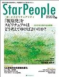 スターピープル―宇宙意識をひらく悟り系マガジン Vol.43(StarPeople 2012 Winter)