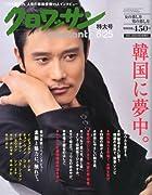 クロワッサン 2010年 6/25号 [雑誌]