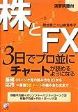株とFX 3日でプロ並みにチャートが読めるようになる (アスカビジネス)