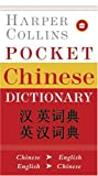 Pocket Chinese Dictionary, HarperCollins Publishers Ltd. Staff, 0060595329