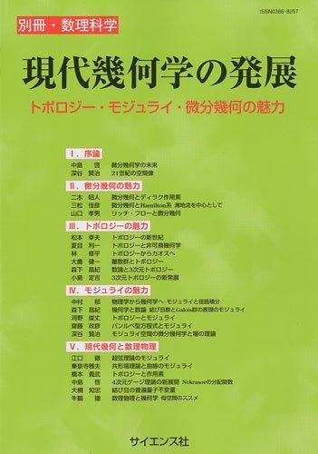 別冊数理科学 現代幾何学の発展 2010年 04月号 [雑誌]