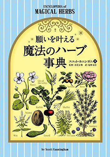 願いを叶える魔法のハーブ事典 (フェニックスシリーズ No. 23)