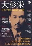 大杉栄---日本で最も自由だった男 (KAWADE道の手帖)