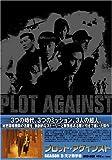 [DVD]プロット・アゲインスト シーズン2-天才数学者 DVD-BOX