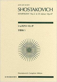 スコア ショスタコービッチ 交響曲第5番 ニ短調 作品47 (Zen‐on score)