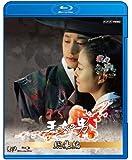 王女の男 総集編(BD) [Blu-ray]