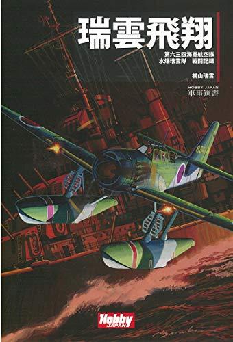 瑞雲飛翔 (HJ軍事選書)
