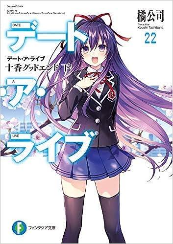 デート・ア・ライブ 第01-22巻