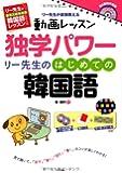 動画レッスンCD-ROM付 独学パワー リー先生のはじめての韓国語 (リー先生の日本人のための韓国語レッスンシリーズ)