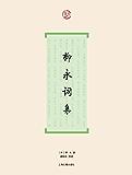 柳永词集 (词系列)