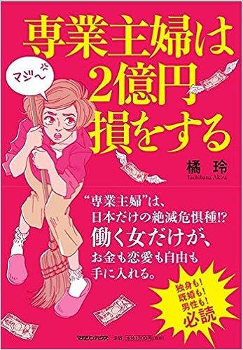 「専業主婦は2億円損をする」の画像検索結果