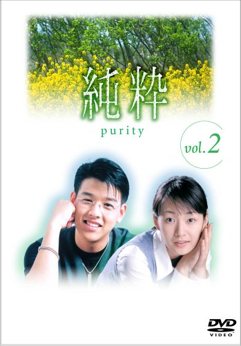[DVD]純粋 DVD-BOX 2