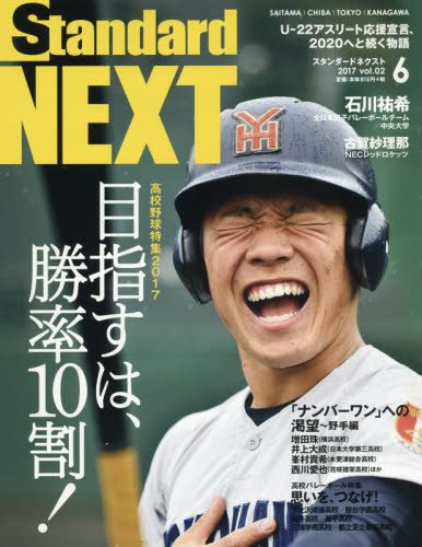 Standard Next(スタンダードネクスト) 2017年 06 月号 [雑誌]