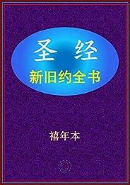 圣经-新旧约全书 (Chinese Edition)