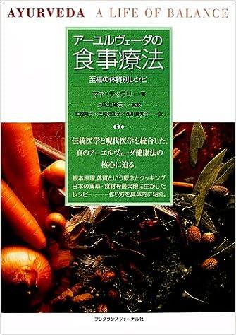 Amazon com: Ayurvedic Diet – Totoro It Different Recipes
