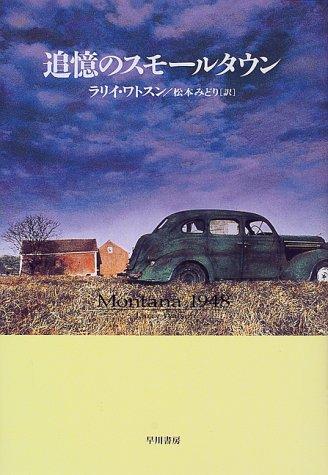 追憶のスモールタウン (Hayakawa Novels)