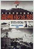 大日本帝国の戦争 (1) (毎日ムック―シリーズ20世紀の記憶)