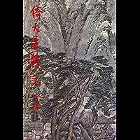 金庸作品集:倚天屠龙记(二)(修订版)