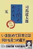 この国のかたち〈5〉 (文春文庫)