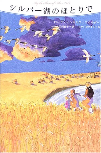 (Little House Series 4 on the Prairie) at the edge of Silver Lake (2006) ISBN: 4882641852 [Japanese Import] pdf