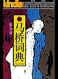 马桥词典 (韩少功作品系列)