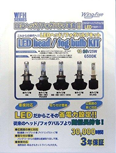 ウイングファイブ [WingFive] LEDヘッドランプバルブ 【品番】 WFH-65H4H B01IV15X9M