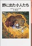 野に出た小人たち―小人の冒険シリーズ〈2〉 (岩波少年文庫)
