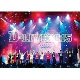 D-LIVE 2015 初回限定盤 [DVD]