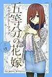 五等分の花嫁キャラクターブック コミック 1-3巻セット