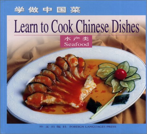Seafood: Learn to Cook Chinese Dishes (Chinese/English edition)