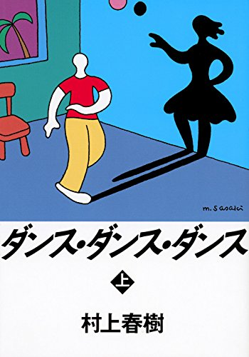 Download Dansu, dansu, dansu [Japanese Edition] (Volume # 1) PDF